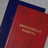 дипломных и курсовых работ Переплет дипломов и курсовых работ