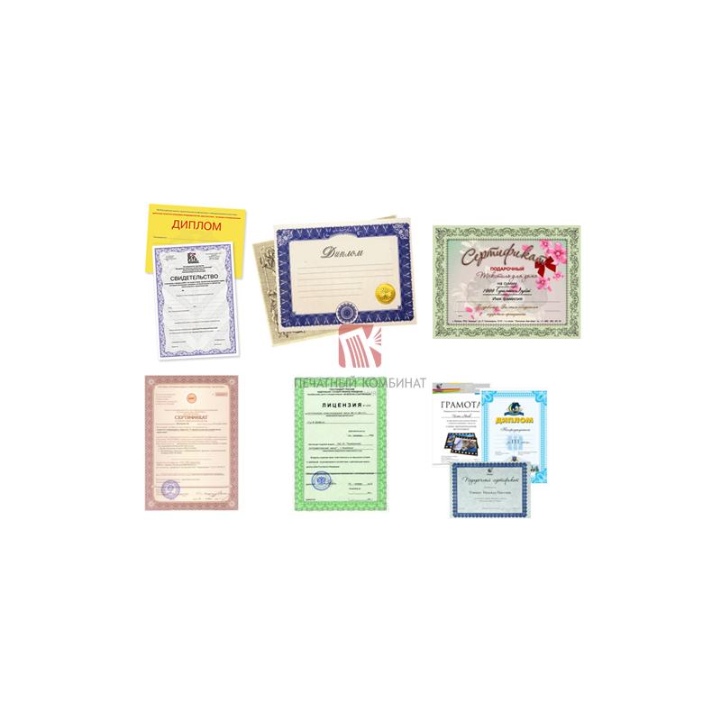 Печать дипломов и грамот в Ярославле напечатать диплом в Ярославле Фирменные дипломы обычно заказываются для сотрудников организации или для партнеров Поводов напечатать диплом или сертификат или грамоту для сотрудников