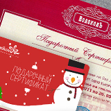 Подарочные сертификаты