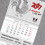 """Квартальные календари (""""трио"""")"""