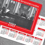 Карманные календари